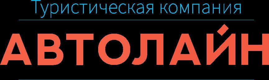 Туристическая компания «Автолайн Таганрог»